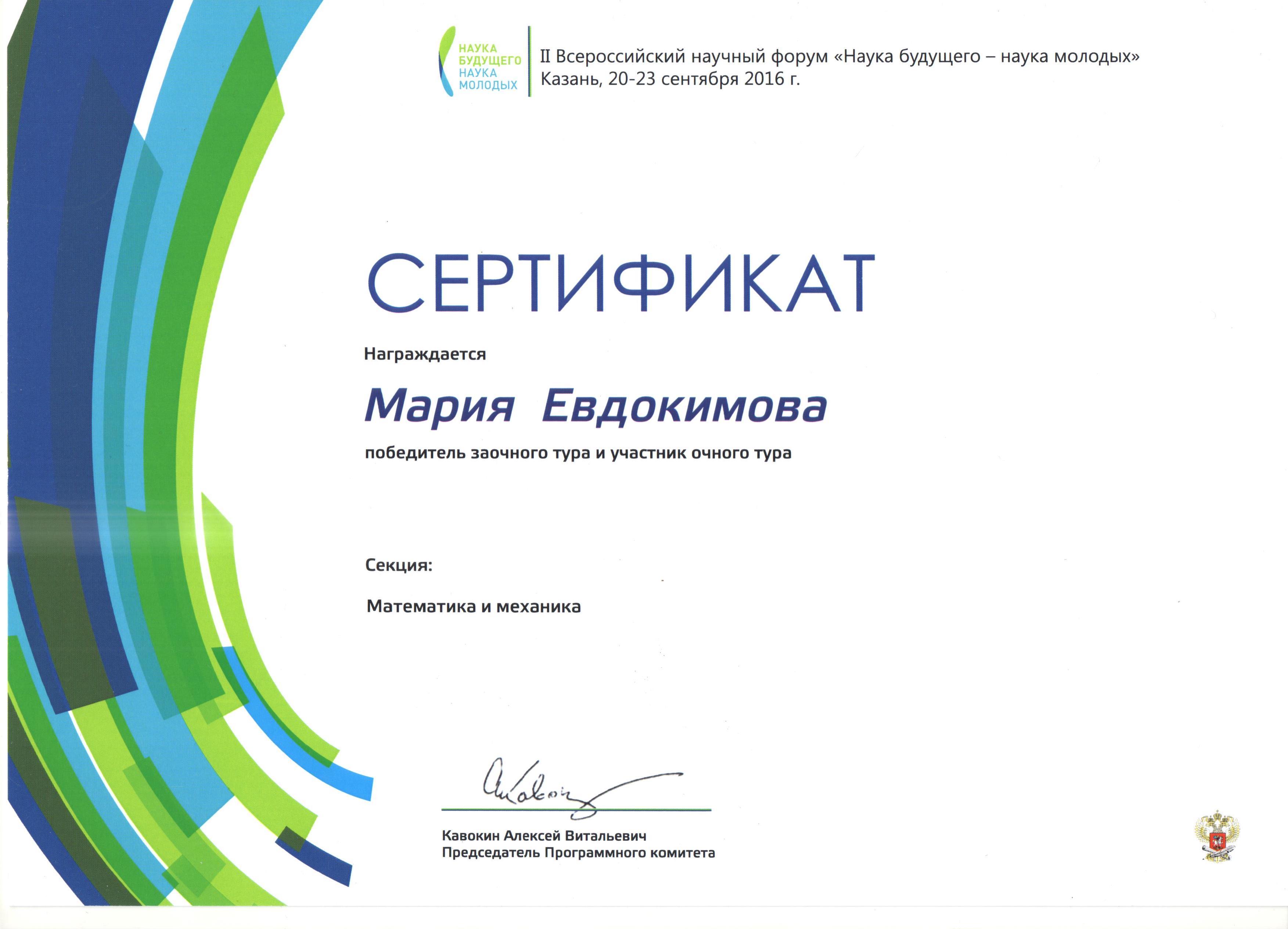Кафедра Математическая кибернетика МАИ Наши награды Сертификат победителя заочного тура и участника очного тура