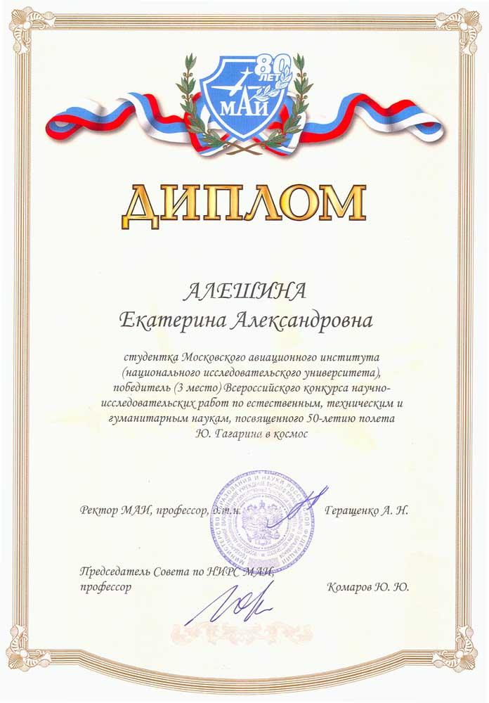 Кафедра Математическая кибернетика МАИ Наши награды Диплом за третье место